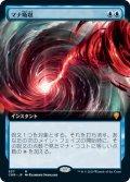 【拡張アート】(CMR-MU)Mana Drain/マナ吸収(日,JP)
