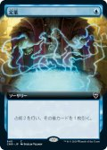 【Foil】【拡張アート】(CMR-CU)Preordain/定業(日,JP)