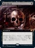 【拡張アート】(CMR-MB)Vampiric Tutor/吸血の教示者(日,JP)