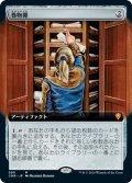 【拡張アート】(CMR-MA)Scroll Rack/巻物棚(日,JP)