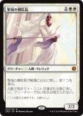 $FOIL$(CN2-MW)Sanctum Prelate/聖域の僧院長(日,JP)