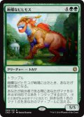 $FOIL$(CN2-RG)Regal Behemoth/絢爛なビヒモス(JP,EN)