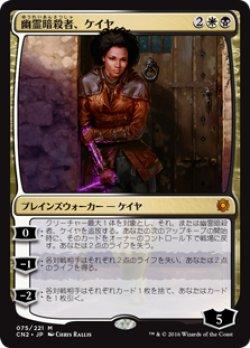 画像1: (CN2-MM)Kaya, Ghost Assassin/幽霊暗殺者、ケイヤ(日,JP)