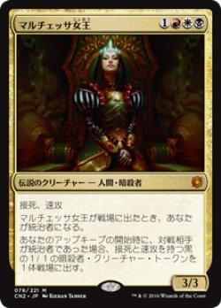 画像1: (CN2-MM)Queen Marchesa/マルチェッサ女王(日,JP)