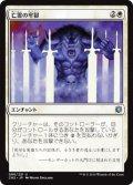 (CN2-UW)Ghostly Prison/亡霊の牢獄(JP,EN)