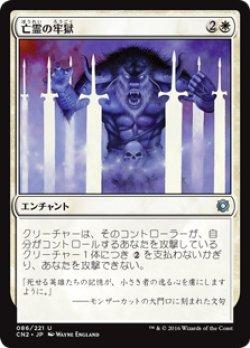 画像1: (CN2-UW)Ghostly Prison/亡霊の牢獄(EN)