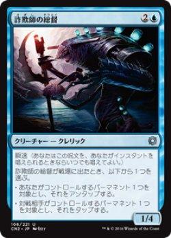 画像1: (CN2-UU)Deceiver Exarch/詐欺師の総督(JP,EN)