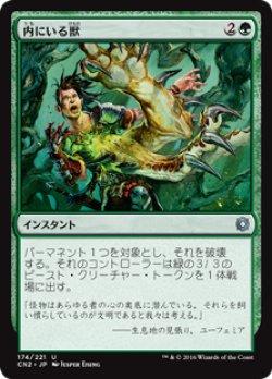 画像1: (CN2-UG)Beast Within/内にいる獣(JP,EN)