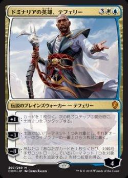 画像1: (DOM-MM)Teferi, Hero of Dominaria/ドミナリアの英雄、テフェリー(日,JP)