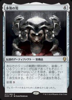 画像1: (DOM-RA)Helm of the Host/多勢の兜(英,EN)