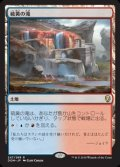 (DOM-RL)Sulfur Falls/硫黄の滝(日,JP)