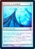 【Foil】(DST-RA)Mycosynth Lattice/マイコシンスの格子(日,JP)