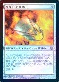 【Foil】(DST-RA)Shield of Kaldra/カルドラの盾(日,JP)