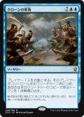 (DTK-MU)Clone Legion/クローンの軍勢(英,EN)
