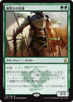 画像1: (DTK-RG)Avatar of the Resolute/毅然さの化身(EN)