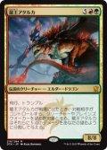 $FOIL$(DTK-MM)Dragonlord Atarka/龍王アタルカ(JP)