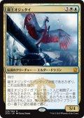 $FOIL$(DTK-MM)Dragonlord Ojutai/龍王オジュタイ(JP)
