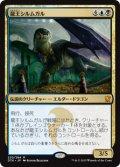 $FOIL$(DTK-MM)Dragonlord Silumgar/龍王シルムガル(JP)