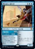 【Foil】(ELD-MU)Brazen Borrower/厚かましい借り手(日,JP)