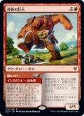 (ELD-RR)Bonecrusher Giant/砕骨の巨人(日,JP)
