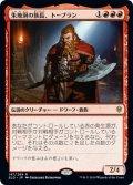 (ELD-RR)Torbran, Thane of Red Fell/朱地洞の族長、トーブラン(日,JP)