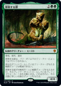 画像1: (ELD-MG)Questing Beast/探索する獣(日,JP)