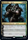 (ELD-MM)Garruk, Cursed Huntsman/呪われた狩人、ガラク(英,EN)