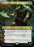 【絵違い】(ELD-MM)Garruk, Cursed Huntsman/呪われた狩人、ガラク(日,JP)