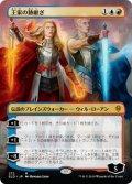 【絵違い】(ELD-MM)The Royal Scions/王家の跡継ぎ(日,JP)
