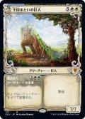 【絵違い】(ELD-MW)Realm-Cloaked Giant/王国まといの巨人(日,JP)