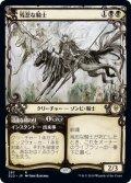 【絵違い】(ELD-RB)Murderous Rider/残忍な騎士(日,JP)