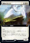 【絵違い】(ELD-MW)Harmonious Archon/調和のアルコン(日,JP)