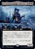 【絵違い】(ELD-RB)Ayara, First of Locthwain/ロークスワインの元首、アヤーラ(英,EN)