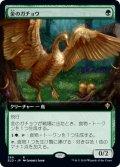 【絵違い】(ELD-RG)Gilded Goose/金のガチョウ(日,JP)