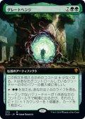 【Foil】【絵違い】(ELD-MG)The Great Henge/グレートヘンジ(日,JP)
