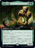 【Foil】【絵違い】(ELD-MG)Questing Beast/探索する獣(日,JP)
