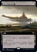 【Foil】【絵違い】(ELD-RL)Castle Locthwain/ロークスワイン城(日,JP)