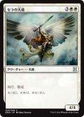$FOIL$(EMA-UW)Serra Angel/セラの天使(日,JP)