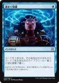 $FOIL$(EMA-UU)Brainstorm/渦まく知識(日,JP)