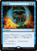 $FOIL$(EMA-MU)Force of Will/意志の力(日,JP)