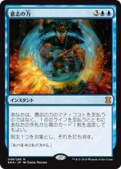 画像1: (EMA-MU)Force of Will/意志の力(日,JP)