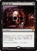 $FOIL$(EMA-MB)Vampiric Tutor/吸血の教示者(英,EN)