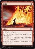 $FOIL$(EMA-UR)Pyroblast/紅蓮破(日,JP)