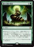 $FOIL$(EMA-RG)Green Sun's Zenith/緑の太陽の頂点(日,JP)