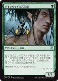 (EMA-UG)Wirewood Symbiote/ワイアウッドの共生虫(JP,EN)