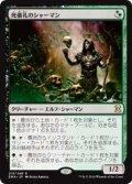 (EMA-RM)Deathrite Shaman/死儀礼のシャーマン(JP,EN)