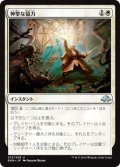 $FOIL$(EMN-UW)Blessed Alliance/神聖な協力(JP,EN)