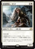 $FOIL$(EMN-RW)Thalia, Heretic Cathar/異端聖戦士、サリア(JP,EN)