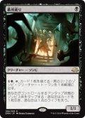 $FOIL$(EMN-RB)Cryptbreaker/墓所破り(JP,EN)