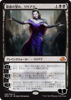 画像1: (EMN-MB)Liliana, the Last Hope/最後の望み、リリアナ(日,JP)